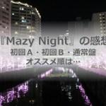 キンプリ『mazy night』収録内容の感想