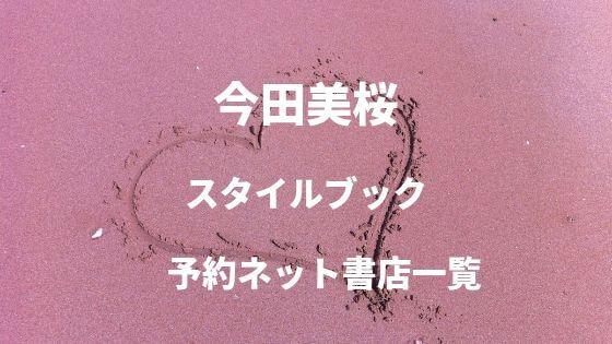 d72ae18dd35c26 今田美桜スタイルブック予約ネット書店一覧は?アマゾン初回限定カバーも. あまなつ 2019年6月27日