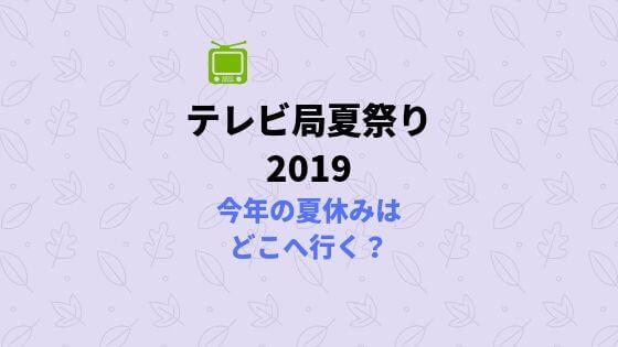 テレビ局夏祭り2019フジテレビ・...