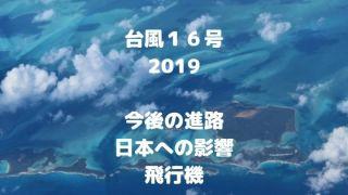 号 16 台風 最新 情報