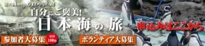 日本海の旅申込み