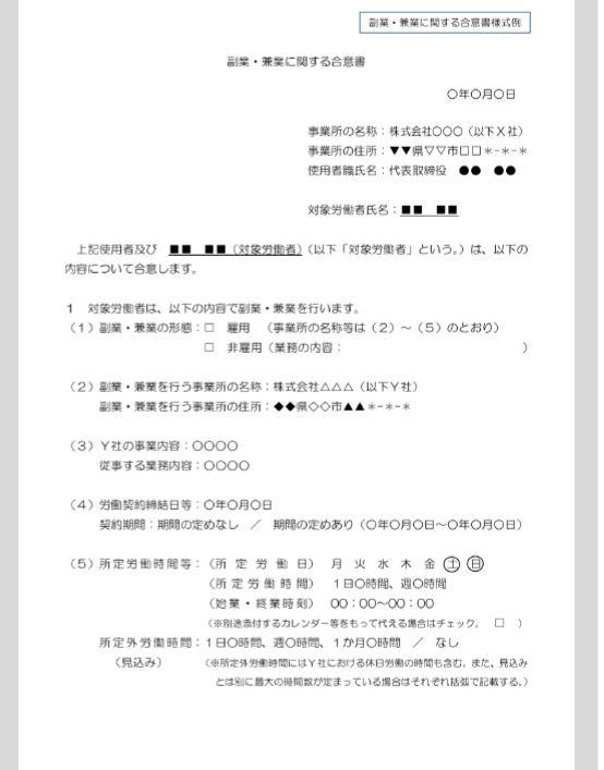 人事労務情報 副業 兼業 岐阜ひまわり事務所