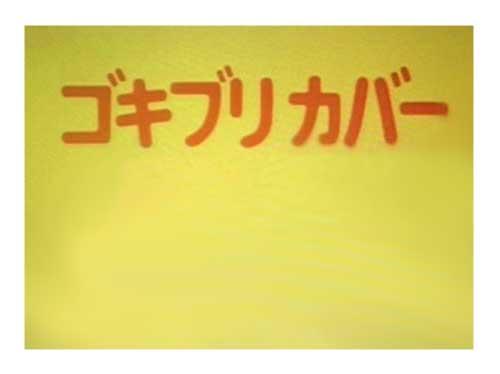 ドラえもんのタイトル『ゴキブリカバー』の画像