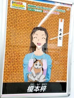 JR中央線・豊田駅「榎本梓」のポスター