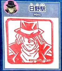 名探偵コナンJRスタンプラリー日野・ジン