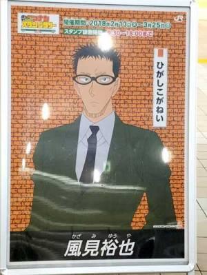 JR中央線・東小金井駅「風見裕也」のポスター