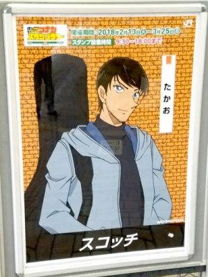 JR中央線・高尾駅「スコッチ」のポスター