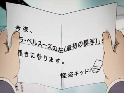 「業火の向日葵」キッドの予告状画像