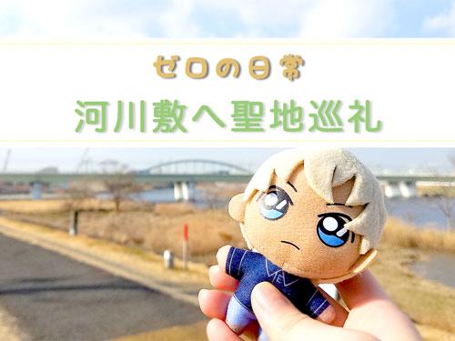 【ゼロの日常】安室透が特訓&ハロとお散歩した河川敷へ聖地巡礼!