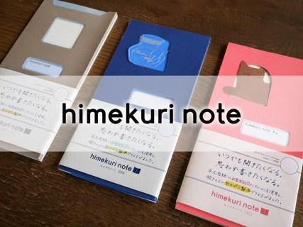 himekuri note