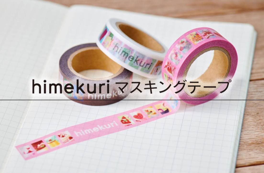 himekuri マスキングテープ