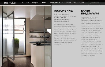 Портфолио – текстово съдържание за сайт интериорен дизайн