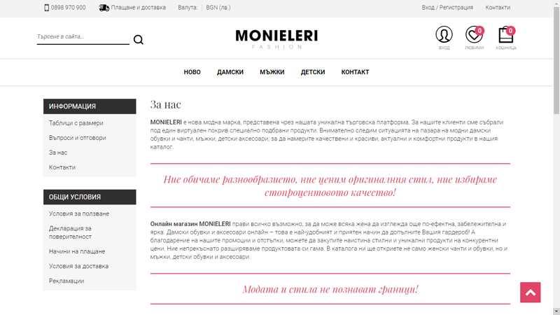 Портфолио – съдържание за сайт (За нас)
