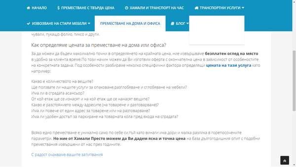 Портфолио – съдържание за сайт за хамалски услуги