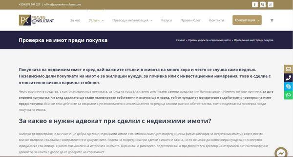 Портфолио – копирайтинг за правна къща, съдържание за сайт