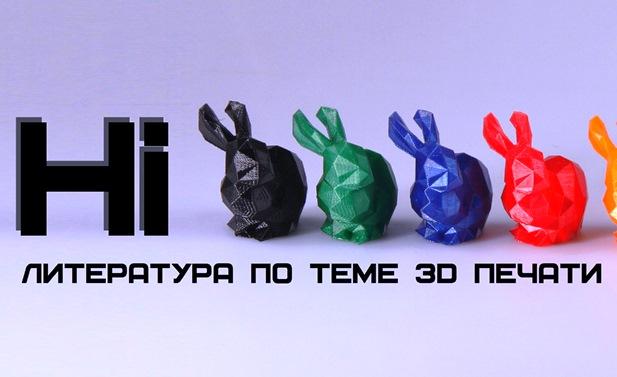 Литература по 3D печати