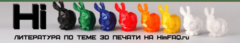Литература по 3D печати: книги, учебники, инструкции по эксплуатации
