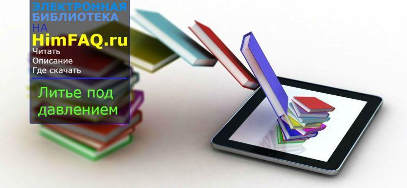 """В разделе""""Литье под давлением""""представлены книги, справочники, учебные пособия, а также отдельные текстовые файлы и таблицы по теме"""