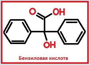 Бензиловая кислота (дифенилгликолевая кислота, дифенилоксиуксусная кислота)
