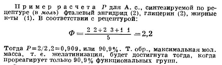 пример расчета степени полиэтерификации алкидных смол