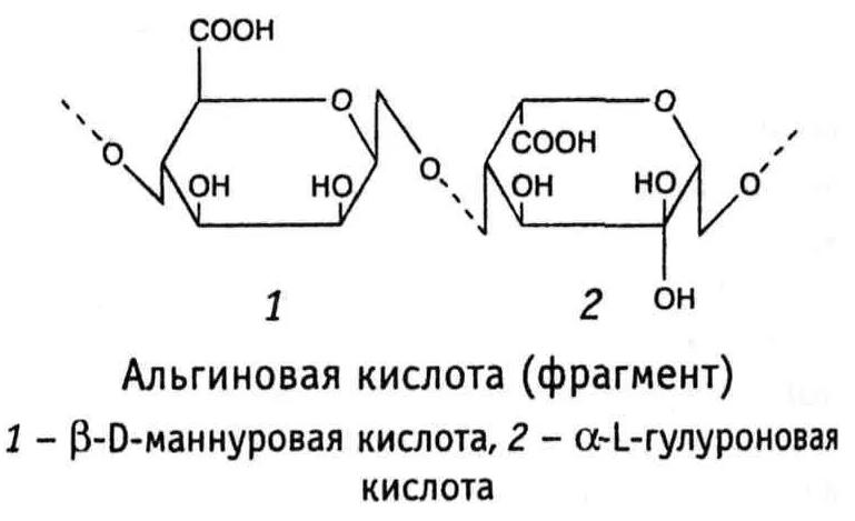 альгиновая кислота