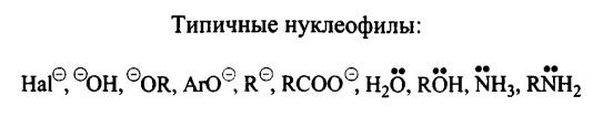 типичные нуклеофилы