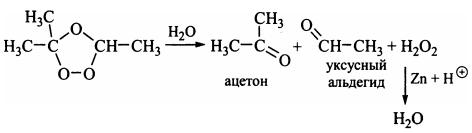 озонолиз алкенов для идентификации по альдегиндам и кетонам