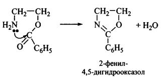 получение алкенов из аминоэфиров получение 2-фенил-4,5-дигидрооксазола