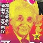 アインシュタインの脳