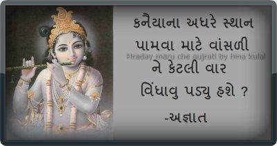 God Krishna play His flute Wallpaper