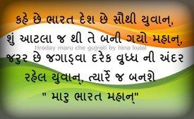 India_flag_by_Raza786