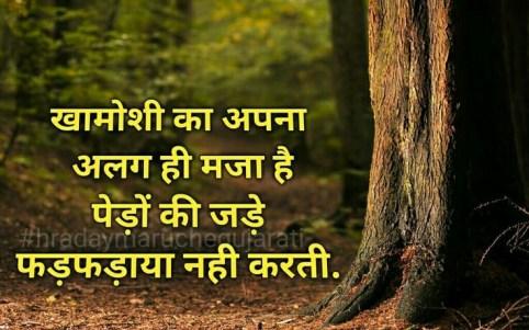 quote hindi