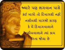 krishnaquote21