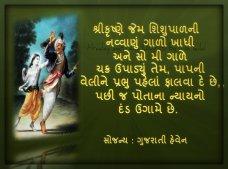krishnaquote48