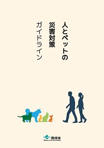 人とペットの災害対策ガイドライン