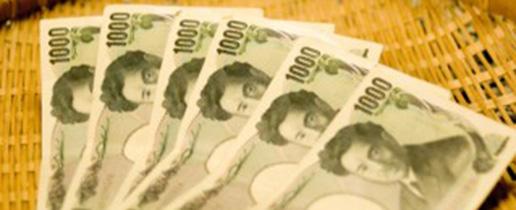1月7日:千円札の日