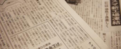2月21日:日刊新聞創刊の日