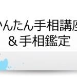 かんたん手相講座【恋愛編】開講のお知らせ