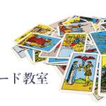 大須多幸屋「タロットカード教室」2016年第2期開講のお知らせ