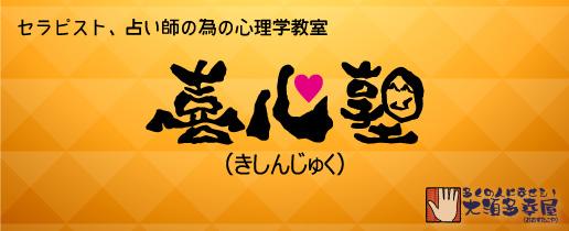 喜心塾(きしんじゅく)
