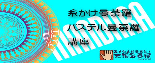 「糸かけ曼荼羅」講座(2/13・2/27)