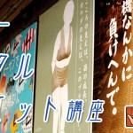 パワーメンタルダイエット~序曲~ in 鹿児島(7/29)