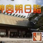熱田神宮朔日詣り(11/1)