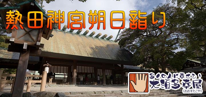 熱田神宮朔日詣り(10/1)