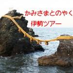 かみさまとのやくそく@ラヂオ「伊勢ツアー」(12/3)