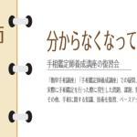 手相鑑定師養成講座・補講(10/29・11/23・11/26)