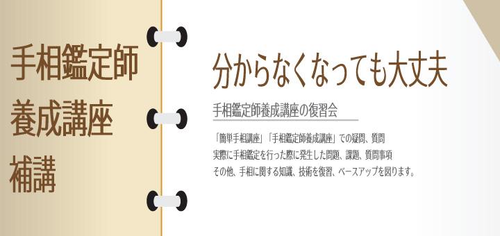 手相鑑定師養成講座・補講(10/22)