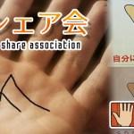 手相シェア会 in 岐阜多幸屋(10/19)