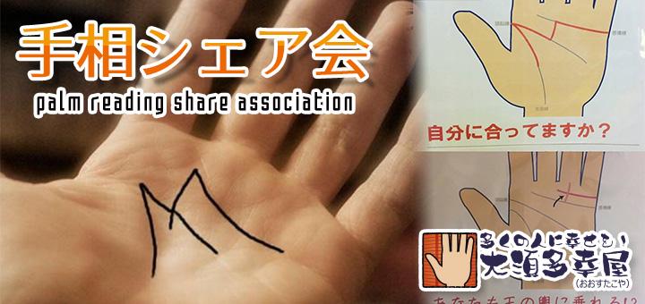 手相シェア会 in 岐阜多幸屋(11/2)