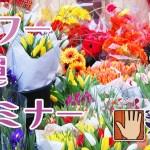 フラワー開運セミナー@鹿児島(2/26)